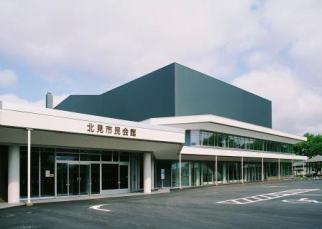 Exterior of Kitami City Hall