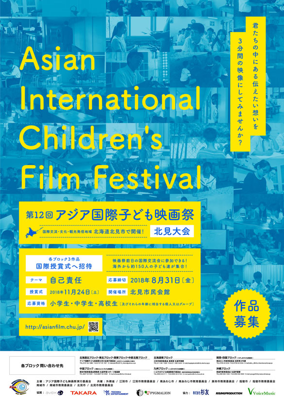 2016 Asia International Children's Film Festival Application guidelines and participation application form